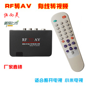 TV box TV AV receiver RF to turn AV closed-circuit cable signal to video / TV / projector / cool open