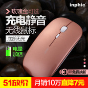 Yingfeikeke charging Wireless Mouse and computer mute silent photoelectric office notebook infinite game