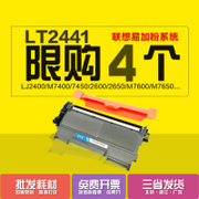 Application of LJ2600 M7450 M7600 M7650 Lenovo M7400 LT2441 2400 M7460