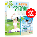 yoga primary teaching introductory textbook slimming yoga dvd disc genuine high-definition video aerobics 10 discs