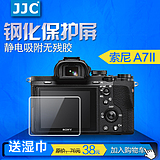 JJC for Sony A72 A7R2 tempered film a7II screen foil protective film SLR camera film