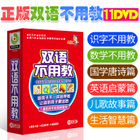 Bilingual do not teach young children to read and write mathematics Tang poetry early education English Enlightenment CD children dvd disc animation