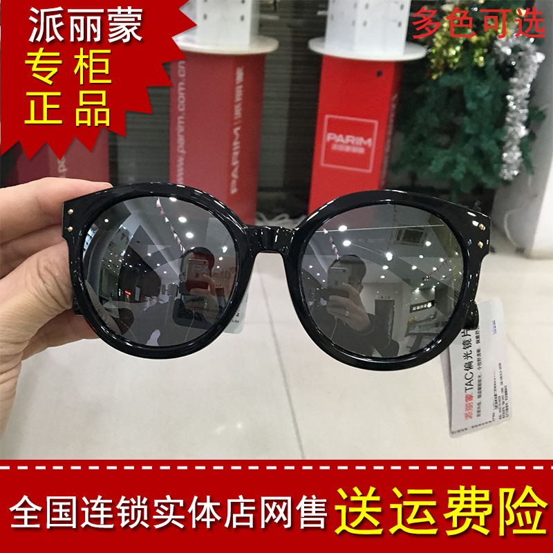 Sent li meng sunglasses 2017 female star in the new round polarizer sunglasses 11029 women to restore ancient ways round box