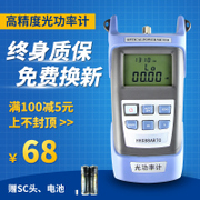 Haohanxin high precision optical power meter testing instrument for testing optical attenuation to send FCSC joint lifetime warranty