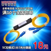 More than 2 Nobel trusted 1 splitter SC optical splitter Telecom FBT a two type splitter 1 pigtail