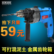 Electric household multifunction dual impact drill drill hammer household miniature electric screwdriver