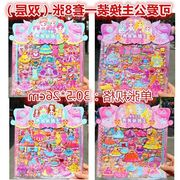 Princess princess dress up stickers girl change clothes stickers children stickers Mermaid clothes toys cartoon stickers