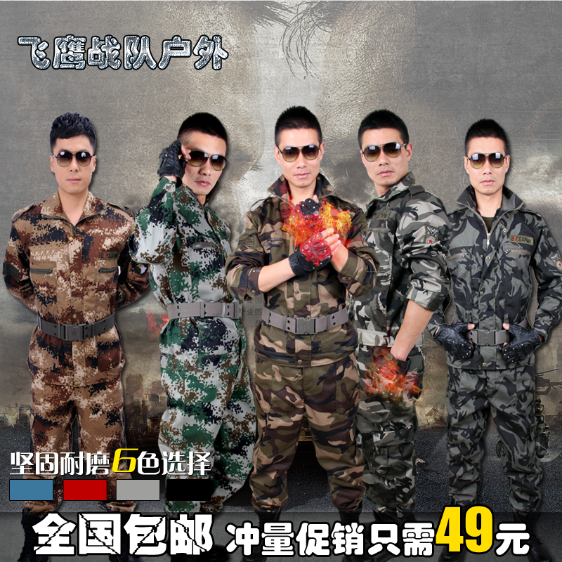 I am a fan of the special outdoor army combat fatigues labor protection wear overalls suit jacket for men and women