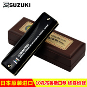 SUZUKI Japanese SUZUKI HA-20 all metal harmonica, SUZUKI 10 hole Bruce blues, ten hole harmonica package post