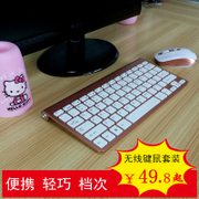 Ultra thin wireless keyboard, mouse set, mini home computer, notebook, mobile mute button mouse