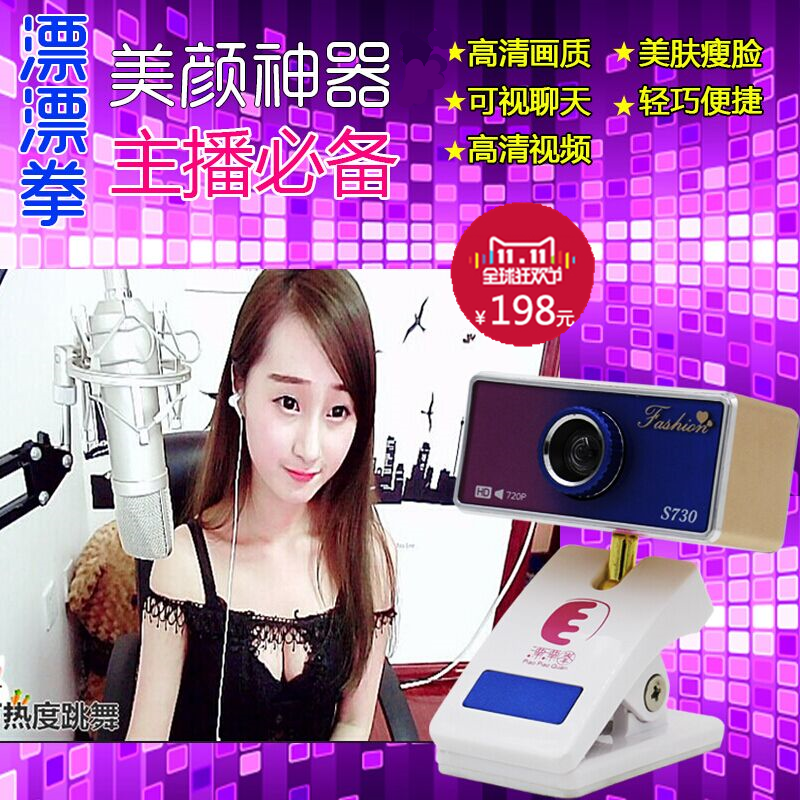 Special shipping 11.11 infrared anchor HD 720P thin camera beauty beauty video packet