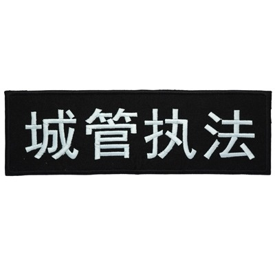 Chengguan big back stick, the magic stick/it/clothing/labeling can be custom made