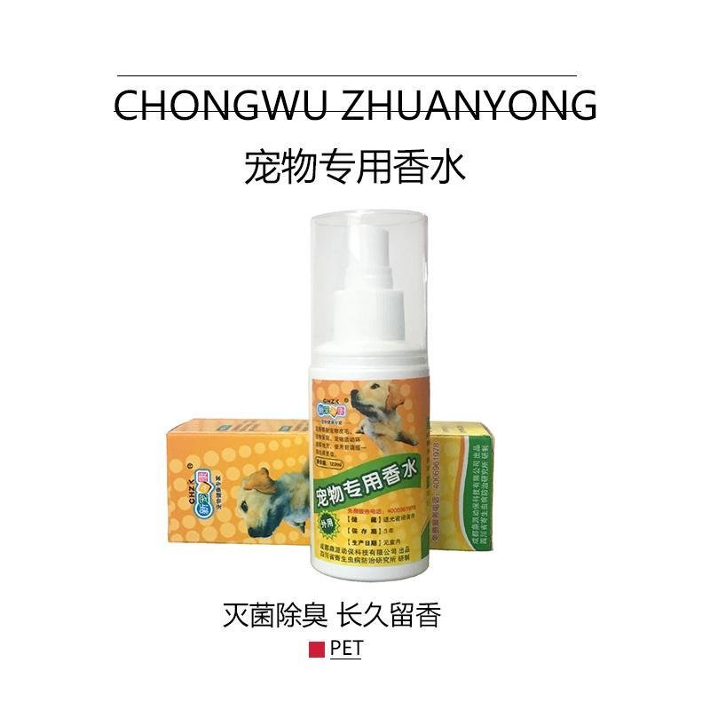 The new darling of the pet dog 120ml Kang perfume perfume deodorant Tactic poodle dog dogs and cats