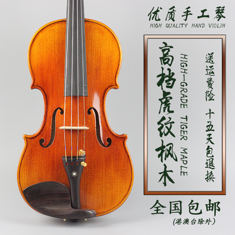 The upscale violin violin playing children adult beginners test wood tiger violin