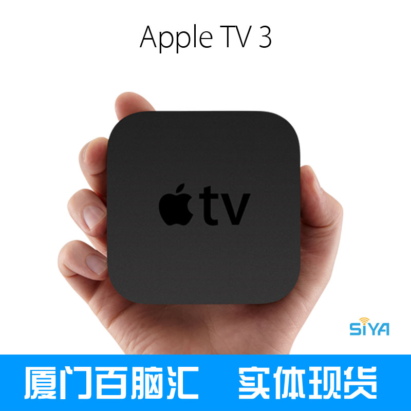 Intact the new Apple iphone tv3 ATV3 high-definition TV 3 generation network player set-top boxes
