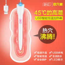 Please the male masturbation aircraft Cup USB heater heated exclusively for adult fun supplies