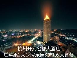 杭州烂苹果乐园+五星开元名都大酒店亲子 双人游
