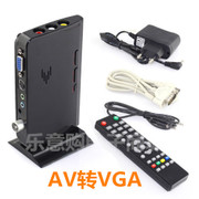 TV box LYG TV card to open the host AV conversion VGA LCD monitor to watch TV package