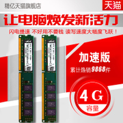 Billion DDR3, 1333 4G, three generation desktop computer memory, fully compatible with 160066 2G dual channel 8G