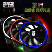 The 12cm overclocking three chassis fan super mute desktop computer eclipse LED luminous halo fan