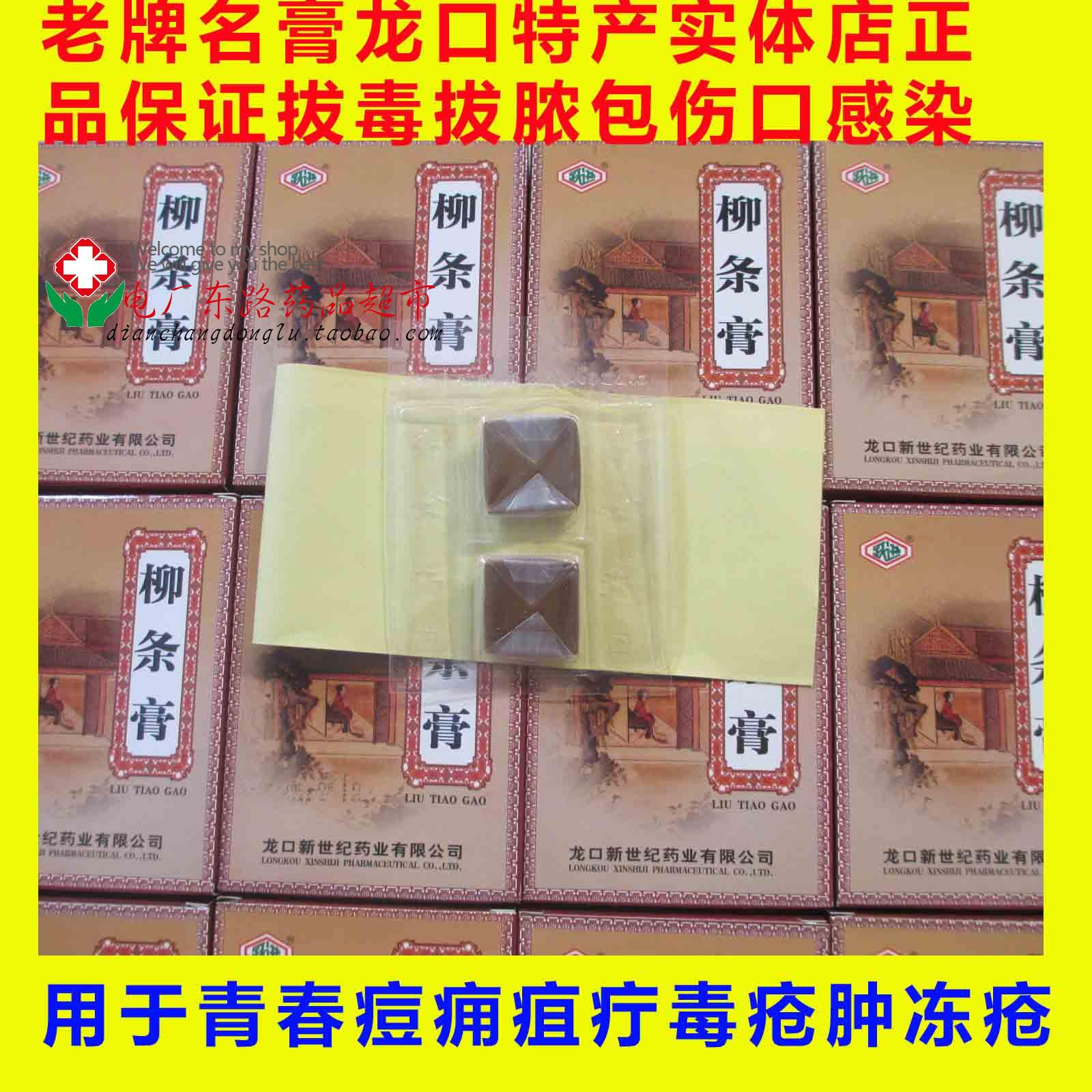 Longkou wicker brewed ointment for acne acne pustule pull stick traumatic infection carbuncle furuncle sore chilblain