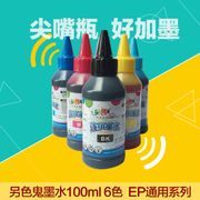 A sharp ink for EPSON compatible inkjet printer ink, general 6 color 100ml