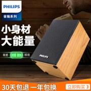 Philips/ PHILPS SPA20 notebook desktop computer stereo phone mini speaker USB home