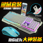 EVESKY mechanical touch keyboard and mouse set of light-emitting wire keyboard Internet cafes USB desktop computer LOL games