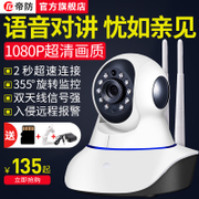 Emperor anti wireless camera WiFi remote HD home monitor mobile intelligent network monitoring house artifact