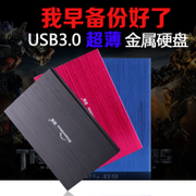 See support/mobile hard disk 80 g / 120 g / 160 g / 250 g / 320 g / 500 g / 1 TB/b