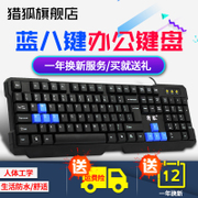 Fox Home Office game keyboard laptop desktop computer universal USB waterproof keyboard cable business
