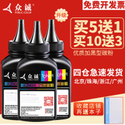 Application of HP12A HP1020 M1005 HP1010 Zhongcheng toner HP1005 Q2612A printer toner