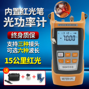 SG optical power meter red integrated machine red light source red pen 10 km 15 km optical fiber tester pen