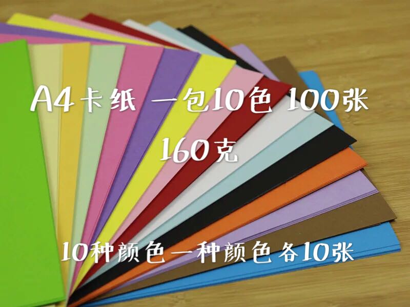 A4 color card, a pack of 100 10 colors each 10 assembled mixed color With thick cardboard paper by hand