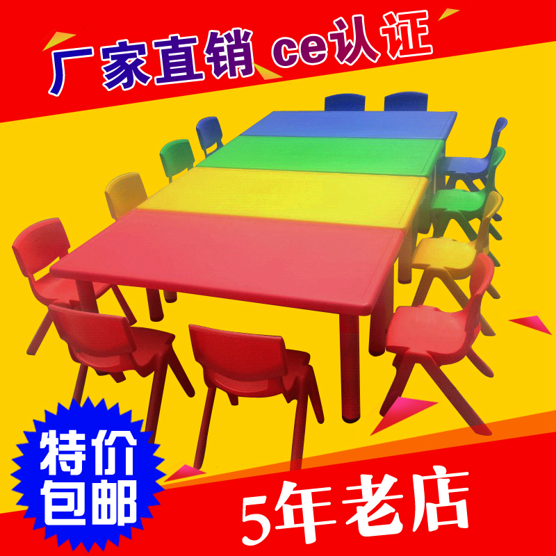 Kindergarten furniture/plastic plastic table/tables/chairs/child learning six table wholesale