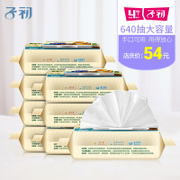 Early child baby wipes bag mail 80 pumping *8 portfolio of newborn babies with baby wipes wipe ass hand mouth cover