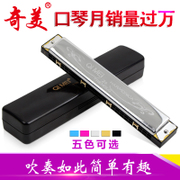 The 24 hole tremolo harmonica adult children beginners students practice Chi Mei harmonica tune send entry c materials