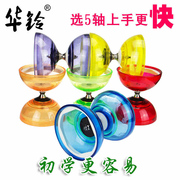 Hua Ling in children and adults with double bearing cup Cephalostachyum Cephalostachyum monopoly wholesale monopoly beginner diabolo diabolo