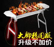 Household carbon oven Grill outdoor grill charcoal barbecue rack over 5 BBQ