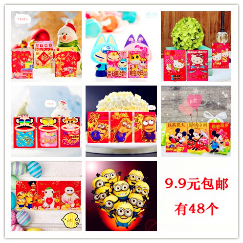 9.9 Yuan package 2016 Bonus Packs new year cartoon red packets small huangrenhubadabaimiqi Kitty kid stuff