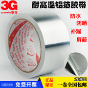 High temperature resistant aluminum foil tape pipe waterproof tape tape where 48MM*20M foil hood trap