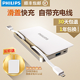 Philips rechargeable treasure ultra-thin portable Apple dedicated iPhone6 ​​6s mobile power supply large capacity comes with lines
