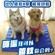 The dog kennel pet summer ice pad cool ice pad cool mat mat mat golden retriever dog dog dog summer mat