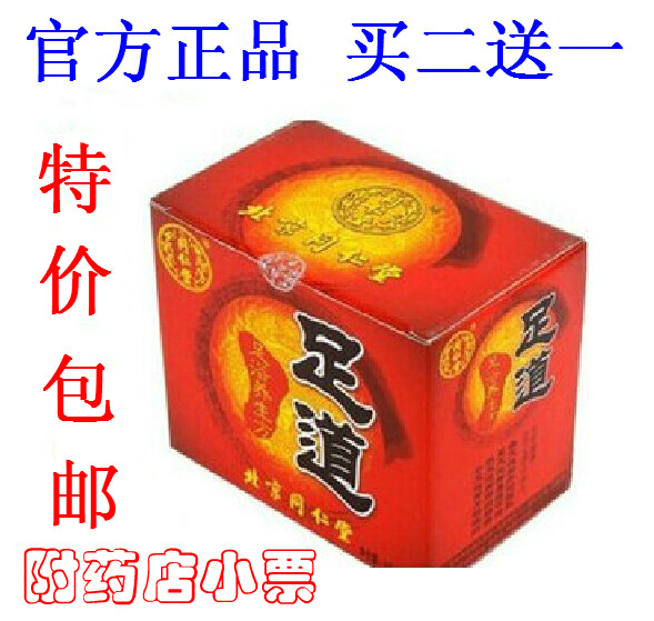 Beijing Tongrentang brand foot foot hypoglycemic secret 5 type 6 type 1 type 2 foot massage foot bath of Chinese medicine medicine