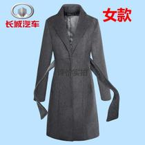 New great wall haval auto 4S shop specified ladies wool coat wall coat