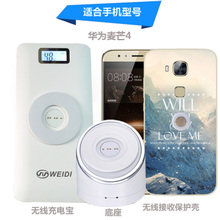 HUAWEI head 4 mobile phone wireless charging treasure wireless charger non Qi wireless charger non battery clip