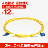 Tanghu LC-LC3m single-mode fiber jumper cable jumper pigtail jumper network fiber-optic cable 1 on the network level