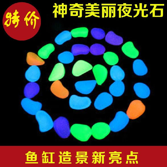 Aquarium decoration, luminous stone aquarium, turtle jar decorations, fish tank bottom sand, luminous fluorescent stone