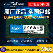 Crucial DDR4 2400 8G flash gruppo notebook memory genuine compatible with 4G 16G