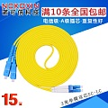 Connaught credible 3 m fiber jumpers LC-SC single-mode dual-core telecommunications-grade pigtail patch cord extension